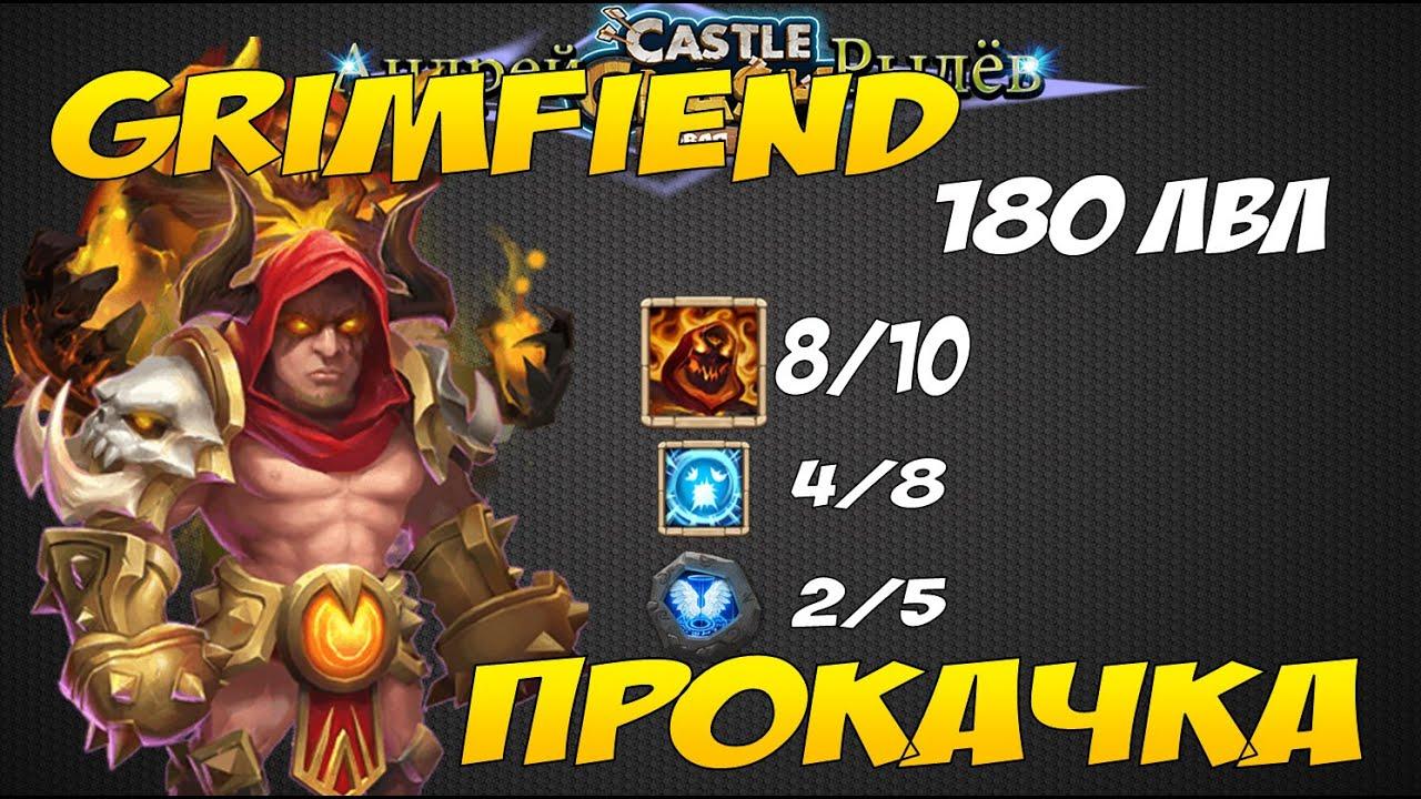 Castle Clash, Битва Замков, Прокачка Одержимого, Grimfiend