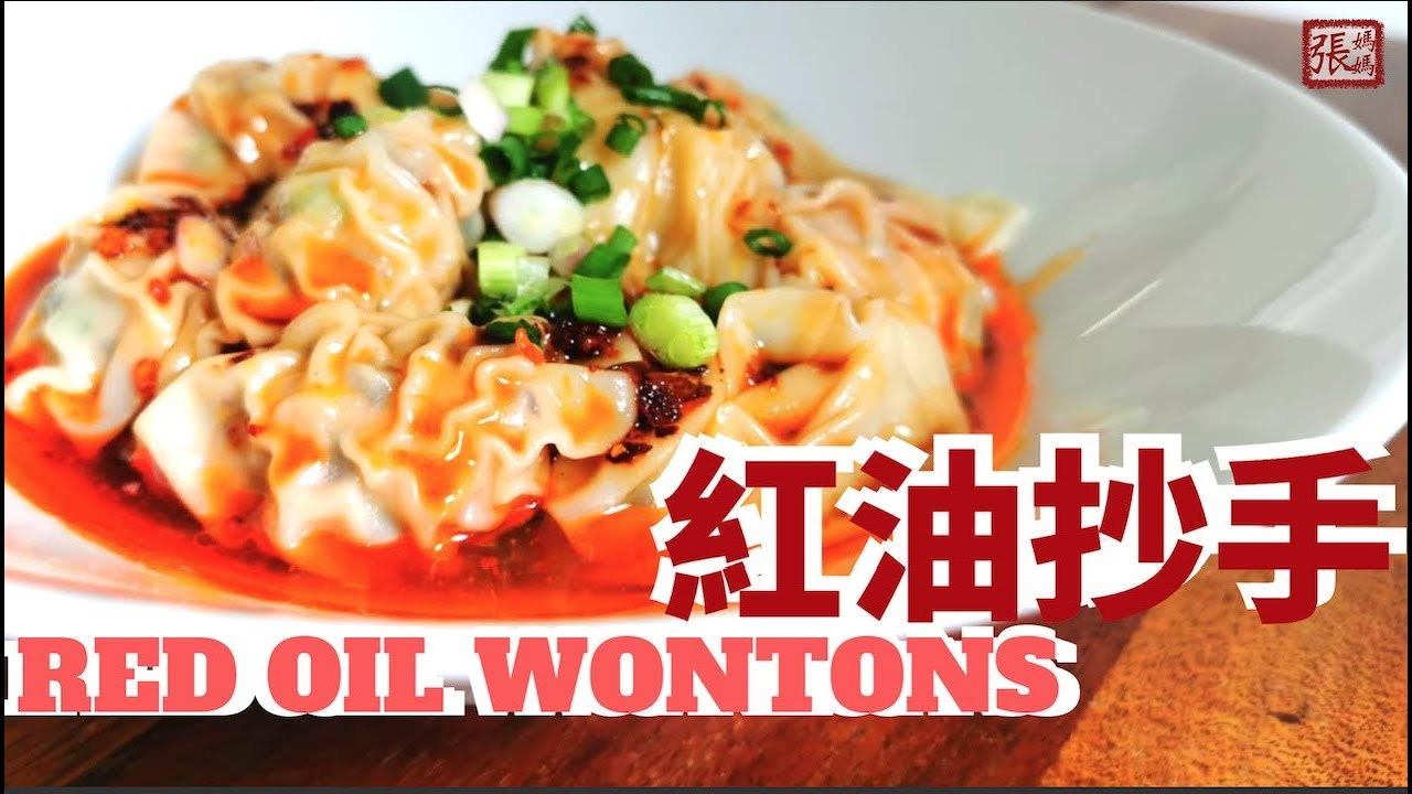 {ENG SUB} ★紅油抄手 簡單做法★ | Red Oil Wontons - YouTube