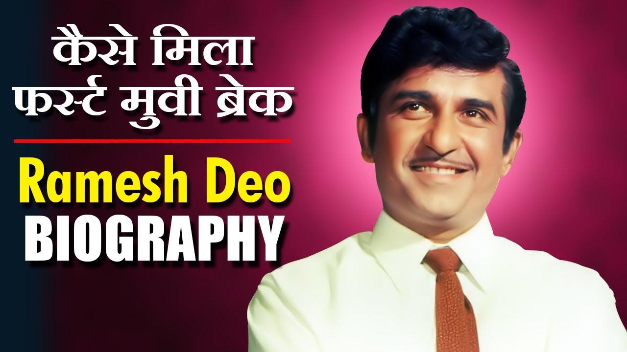 Ramesh Deo - Biography in Hindi   रमेश देव की जीवनी और कैसे मिली फर्स्ट मूवी ब्रेक   Life Story