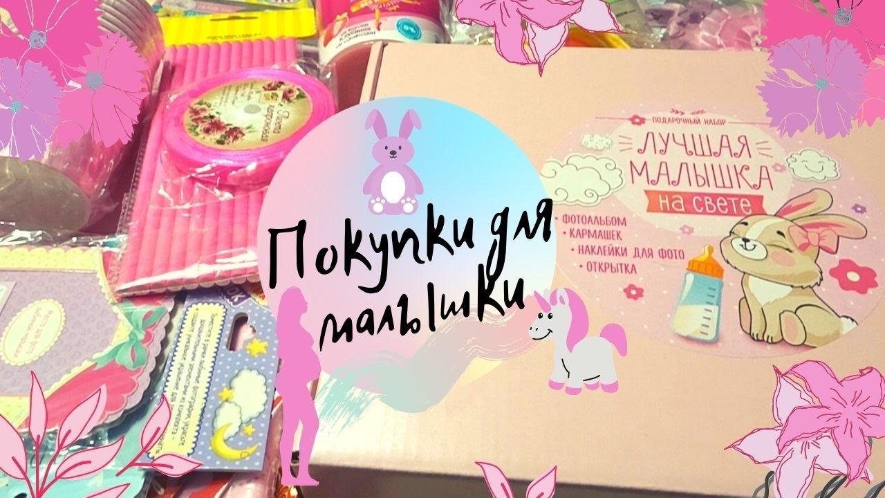 Цвет настроения Розовый 🎀 Покупки для малышки 💗