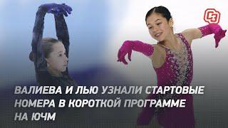 Валиева и Лью узнали стартовые номера в короткой программе на ЮЧМ