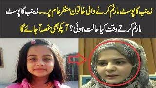 Zainab ka post Mort em Karne Wali khatoon Ki Kiya Halat Hoe Apko bi Gusa a jayw ga
