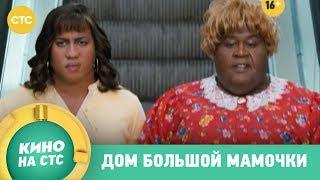 Кино на СТС | Дом большой мамочки