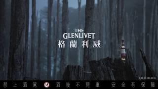 格蘭利威13年雪莉桶 – 13祕境之四,縈繞不絕的滋味