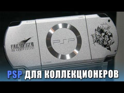 Лимитированные PSP и их разнообразие