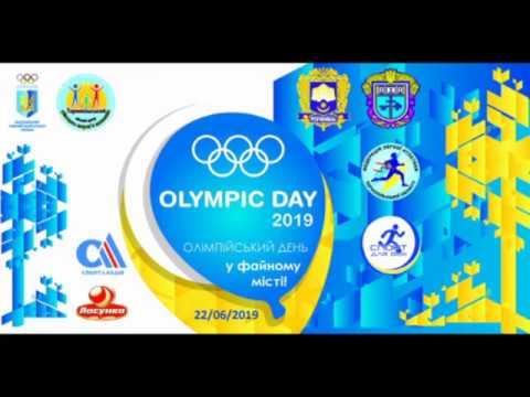 damus194: Олімпіський День 2019 у Тернополі