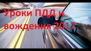 Уроки ПДД и вождения