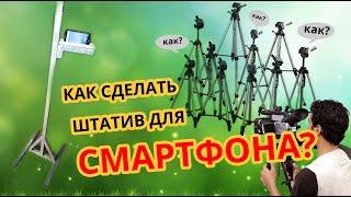 Как сделать штатив для Iphone, смартфона, телефона, видеокамеры из доступных материалов!