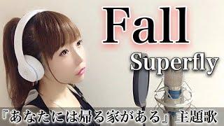 Fall/Superfly(ドラマ『あなたには帰る家がある』主題歌)-cover【フル歌詞付き】スーパーフライ/フォール/歌ってみた