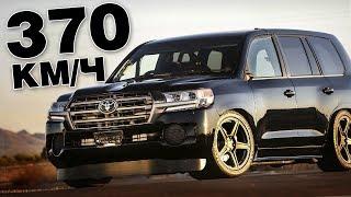 370 кмч на Land Cruiser и Новая Нива   Самый быстрый автомобиль внедорожник,  максимальная скорость