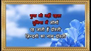 Zindagi Ka Naam Dosti Hai - Karaoke - Khudgarz - Nitin Mukesh