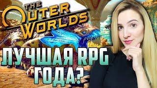 Мой Первый Раз в THE OUTER WORLDS | Первый Взгляд | Прохождение на Русском