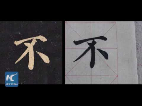 Ancient copybook unveils secrets for Chinese calligraphy