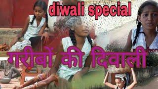 गरीब मिट्टी वाले दिए  बेचने वाली  बच्चे की कहानी  दिवाली से पहले जरूर देखें. बच्ची की  कहानी BEST