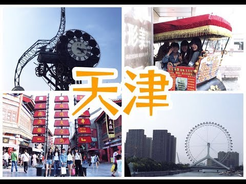 天津一日快閃 Tianjin Travel Vlog
