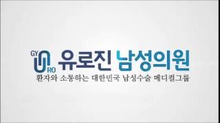 창원비뇨기과의 남성확대 두둥!