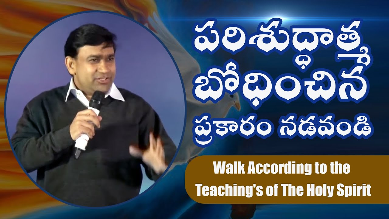 Shyam Kishore - Walk According to the Teaching's of The Holy Spirit #14005