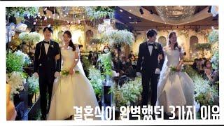 [웨딩vlog] 완벽했던 결혼식의 세가지 이유! '오간…