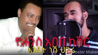 Yohanes Abebe  Amharic cover New Ethiopian Music 2020 ዮሐንስ አበበ ከቨር እንዴት ነሽ ሀገሬ(Official Video) 90 ዎቹ
