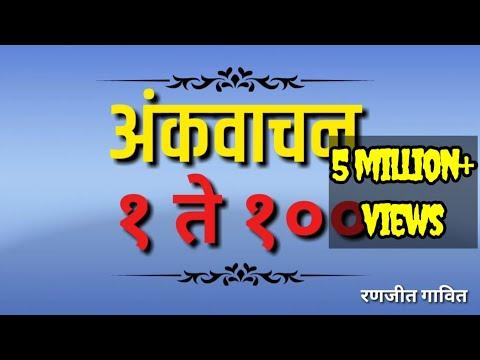 Marathi  Numbers 1to 100   अंकवाचन १ते१००