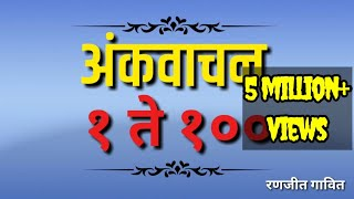 Numbers 1to 100 Marathi | अंकवाचन १ते१००