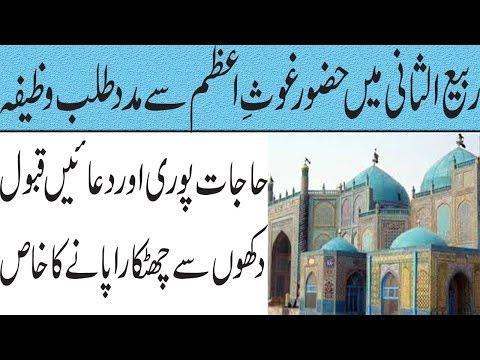 MAJMUA WAZAIF,,,( Beshqeemti Wazeefa) from YouTube · Duration:  5 minutes 18 seconds