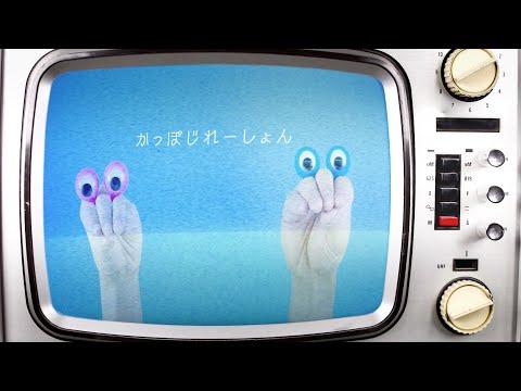 SAKANAMON「かっぽじれーしょん feat.もっさ (ネクライトーキー) 」MV