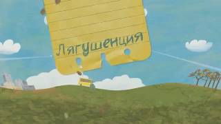 Мультик ЛЯГУШЕНЦИЯ