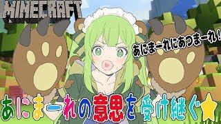 [LIVE] 【Minecraft】【日ノ隈らん / あにまーれ】