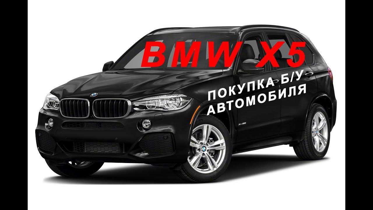 Сп бизнес кар – продажа подержанных автомобилей бмв в москве. Цены на bmw с пробегом (бу) у официальных дилеров. Купить бмв б/у в кредит.