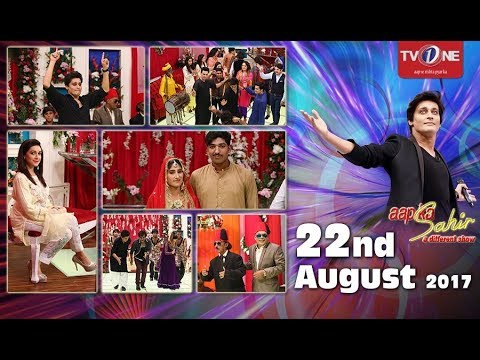 Aap Ka Sahir - Morning Show - 22nd August 2017 - Full HD - TV One