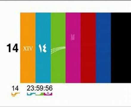 Al Jazeera Childrens Channel Animated-Testcard