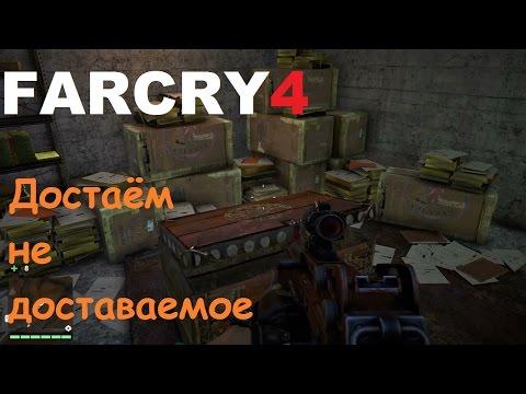 видео: far cry 4 - Клад за запертой дверью (полезный баг)