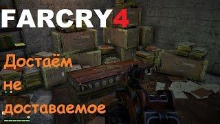 Far Cry 4 - Клад за запертой дверью (полезный баг)