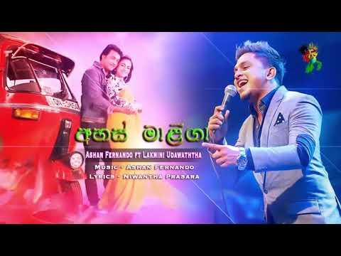 Ahas Maliga Teledrama Theme Song   Ashan Fernando ft Lakmini Udawaththa