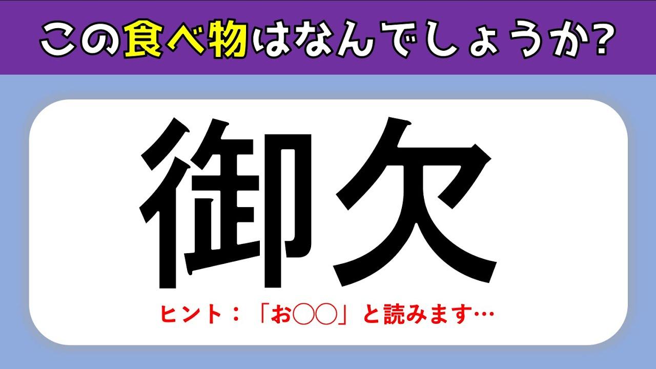クイズ 読み 漢字