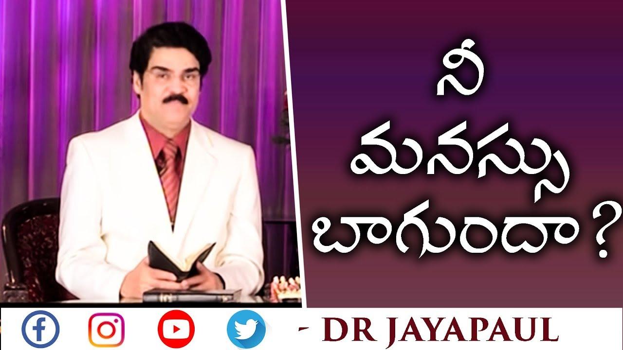 Manna Manaku | నీ మనస్సు బాగుందా? | Are you Depressed? |  Dr Jayapaul