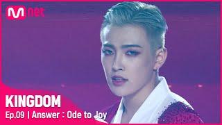 Download [EN/JP] [9회] ♬ Answer : Ode to Joy - 에이티즈(ATEEZ)ㅣ3차 경연 2R#KINGDOM EP.9   Mnet 210527 방송