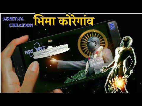 Bhima Koregaon Dailogoue Mix Song I भिमा कोरेगांव Status 2020 I bhimjayanti song I 500 Mahar