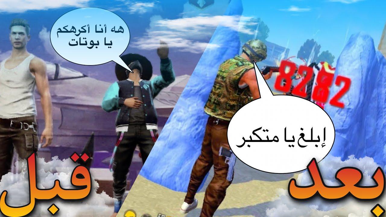 مقلب نوب : مصير كل من يطردون آدم الوسيم في لعبة فري فاير🥺