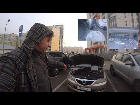 Исследование ЦПГ: Mazda 6 GG с пробегом 355ткм