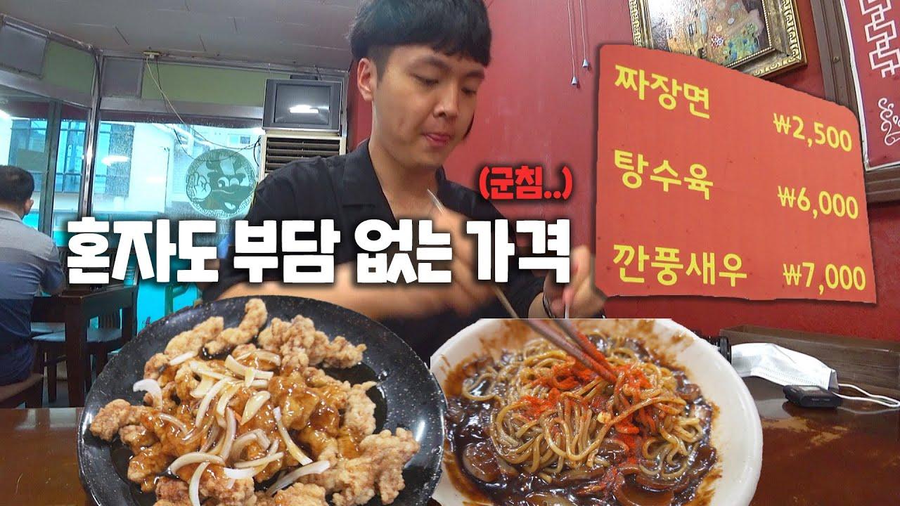 제주 시내 초가성비 맛집 (feat. 50년 노부부 고추짬뽕)