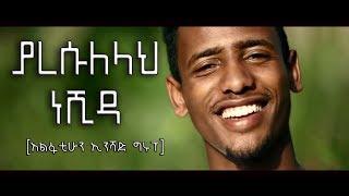 yaresulleah(ያረሱለላህ ) lyrics neshida by muaz habib(alfatihoon) #NidaTube