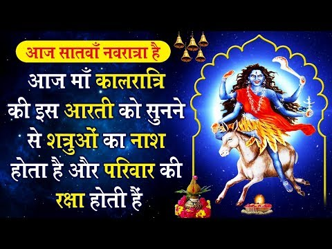 Video - Maa kalratri ki Aarti