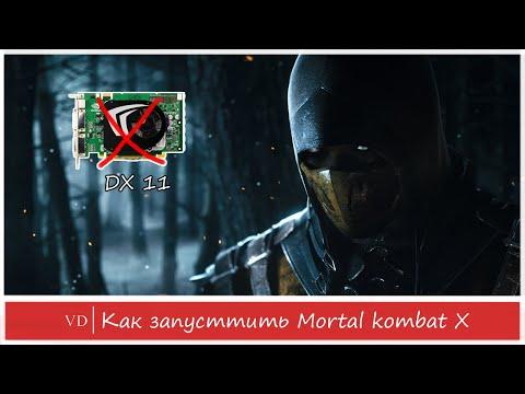 Запуск mortal kombat x на видеокарте не поддерживающей directx 11