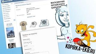 Как сделать магазин в контакте с формой обратной связи? | Видеоуроки kopirka-ekb.ru