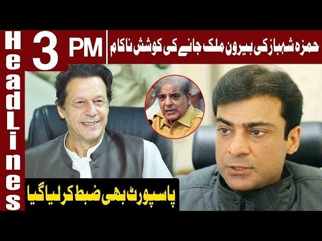 Hamza Shehbaz Barred From Leaving Pakistan | Headlines 3 PM | 11 December 2018 | Express News