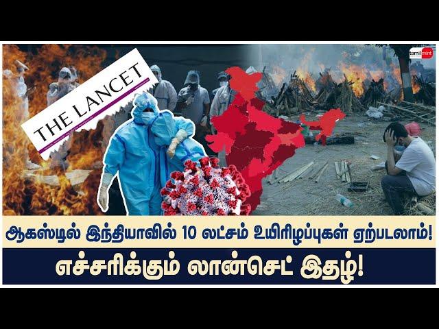 ஆகஸ்டில் இந்தியாவில் 10 லட்சம் உயிரிழப்புகள் ஏற்படலாம்! எச்சரிக்கும் லான்செட்! Lancet | Modi