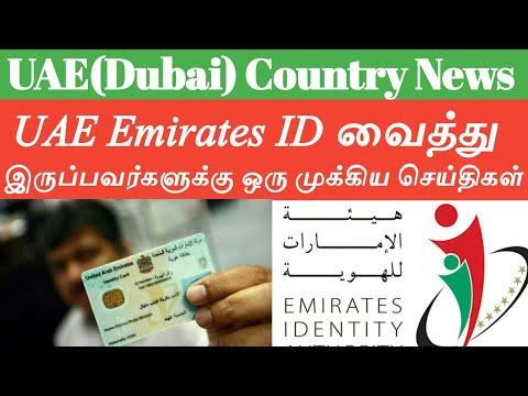 UAE Emirates ID வைத்து இருப்பவர்களுக்கு ஒரு முக்கிய செய்திகள்|Dubai News Tamil|தமிழ்