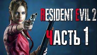 Прохождение Resident Evil 2: Remake [Клэр] [2019] — Часть 1: КЛЭР РЕДФИЛД [2K60Fps]
